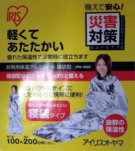 防寒保温シートの一例