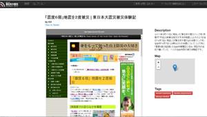 保存された当サイトのページ