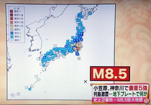 「小笠原沖地震」の震度分布テレビ画面