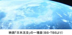 映画「日本沈没」の一場面