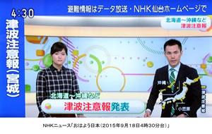 4時30分台のNHKニュース「おはよう日本」の画面
