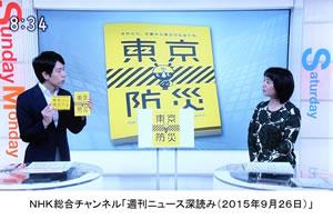 「東京防災ブック」