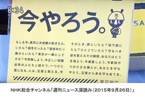 「東京防災」コンテンツの一例