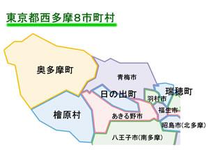 西多摩8市町村のイラスト地図
