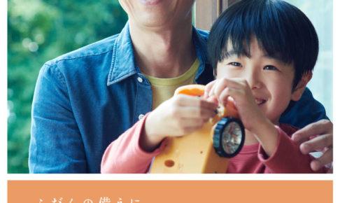 そのとき家族の生活を支える地震保険[引用元:日本損害保険協会「地震保険広報活動特設サイト」