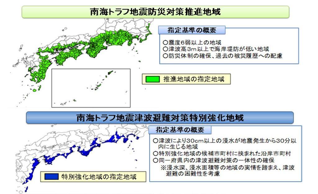 南海トラフ地震の対策指定地域