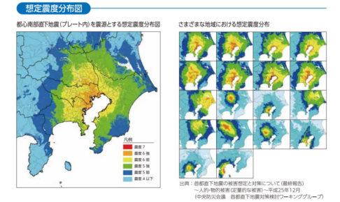 首都直下地震の想定震度分布図(引用元:国土交通省「関東地方整備局の首都直下地震対策」)