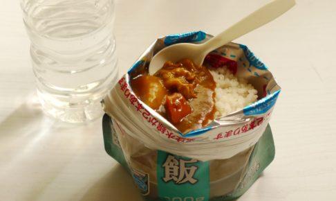 非常食の米飯でカレーライス