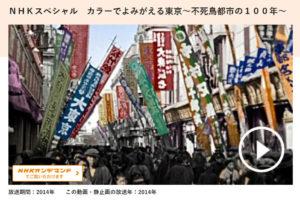 Nスペ「カラーでよみがえる東京」
