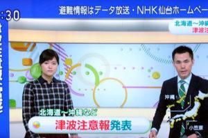 NHKニュース「おはよう日本(2015年9月18日4時30分台)」