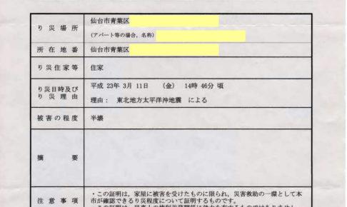 仙台市発行の「り災証明書」