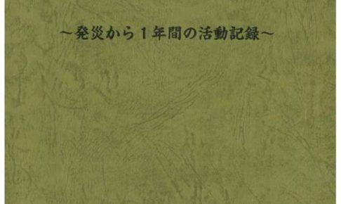「東日本大震災 仙台市 震災記録誌-発災から1年間の活動記録-」