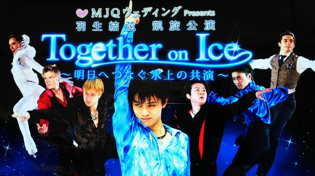 明日へつなぐ氷上の共演