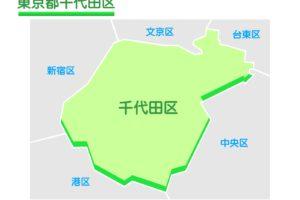 東京都千代田区のイラスト地図