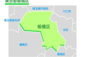 東京都板橋区のイラスト地図