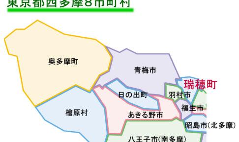 東京都瑞穂町のイラスト地図